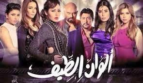 ,مشاهدة مسلسل الوان الطيف ا,لحلقة,  Alwan_Al_Taif,ep,