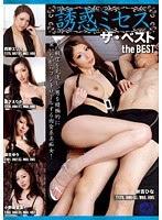MGMF-034 誘惑ミセス ザ・ベスト 男を誘惑する妖艶で綺麗なお姉さん…。