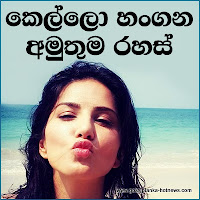 http://www.gossiplanka-hotnews.com/2015/09/heres-little-secret-about-girls.html