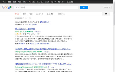 他のパソコンでの検索結果の最初のページの写真