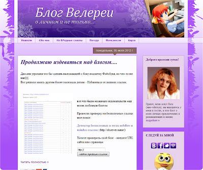 Блог Велереи, автор: Наталья Решетник