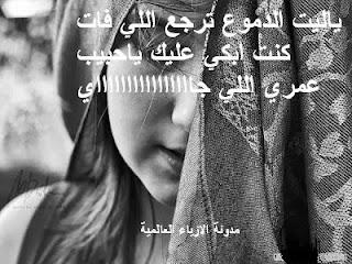 صوربنات حزينة 2014 صور مكتوب عليها حزينة صور حزن بنات 2014 وكلمات حزينة