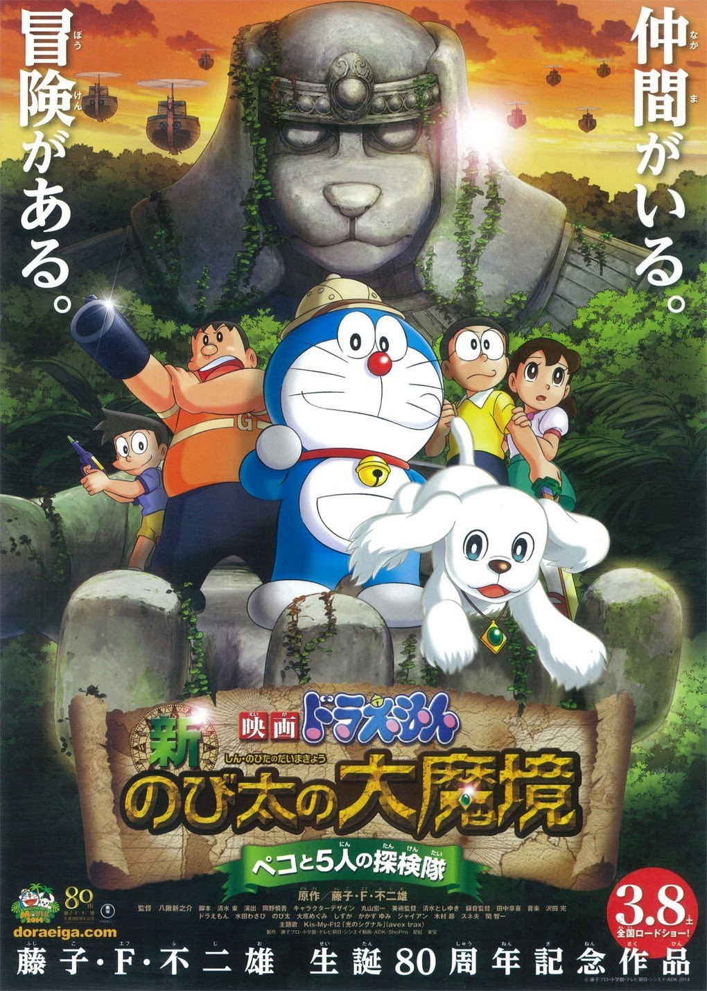 Doraemon New Nobita's Great Demon-Peko and the Exploration Party of Five (2014) BluRay 720p + Sub Indo