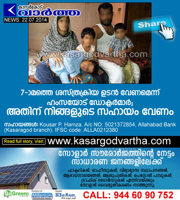 Helping hands, Hospital, Kasaragod, Needs help, Hamza, Family, Financial Aid, Treatment