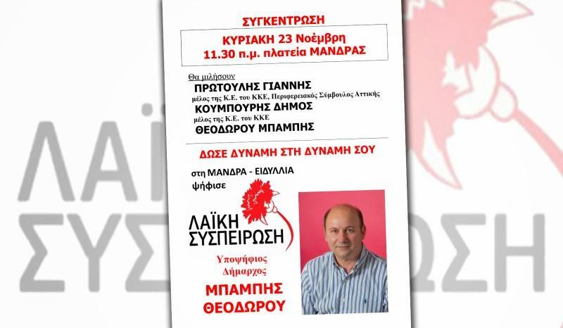 Επαναληπτικές εκλογές στο Δήμο ΜΑΝΔΡΑΣ- ΕΙΔΥΛΛΙΑΣ