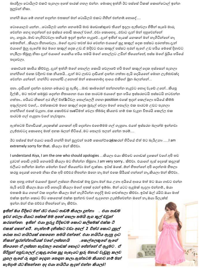 Katha and wala katha stories sinhala wal sri lankan sexy girls