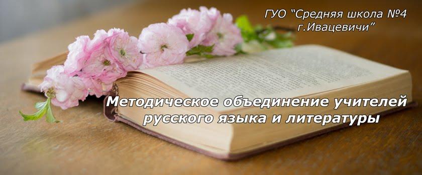 Методическое объединение учителей русского языка и литературы. СШ№4 г.Ивацевичи