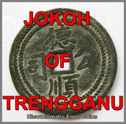 """""""Teck Soon Kongsi"""" (Teck Soon Company)."""