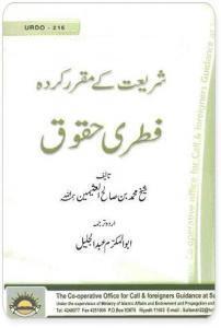 Shariyat Key Mukarar Karda Haqooq