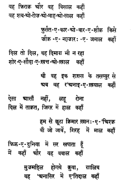 Galib Shayari Hindi Shayari In Hindi Love About Life Love Sad Funny ...