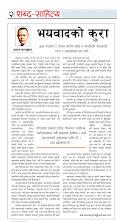Nagrik 21 July Publish Fearism Article