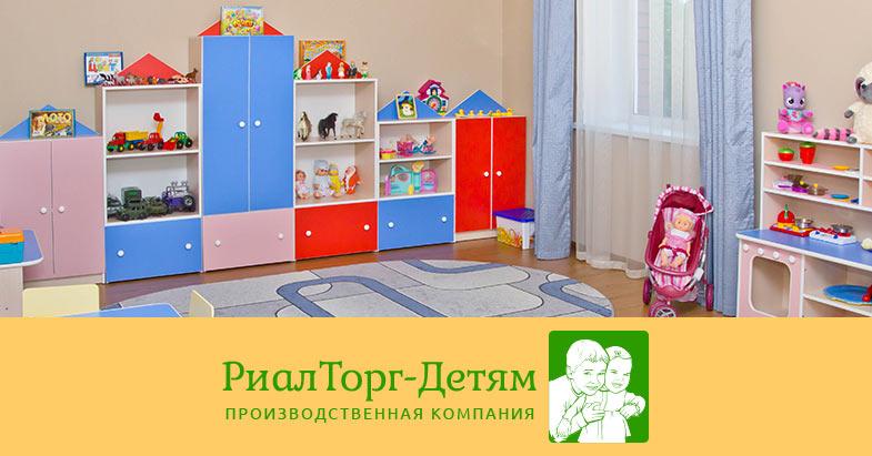 ООО «Риалторг-Детям», г. Челябинск