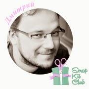 Я - дизайнер Scrap Kit Club