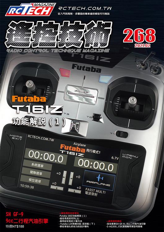 遙控技術雜誌 第268期