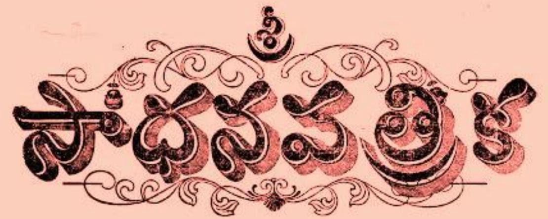 శ్రీ సాధన పత్రిక