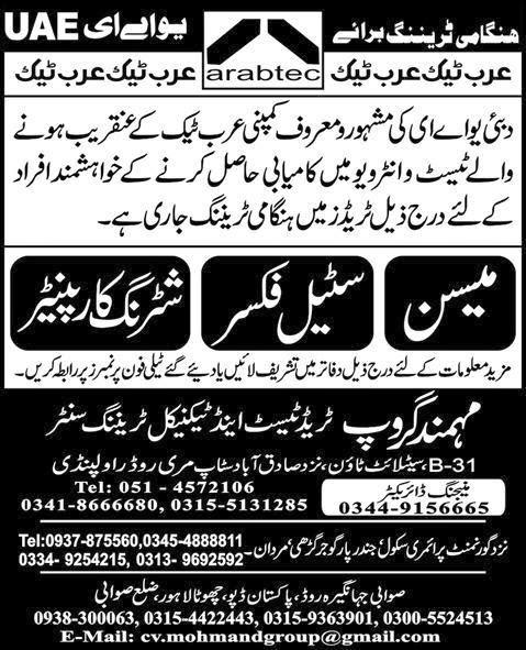 FIND JOBS IN PAKISTAN STEEL FIXER MASON JOBS IN PAKISTAN LATEST JOBS IN PAKISTAN