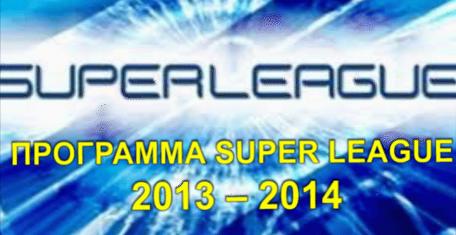 ΠΡΟΓΡΑΜΜΑ SUPER LEAGUE 2013-2014 (ΚΛΙΚ ΣΤΗΝ ΕΙΚΟΝΑ)