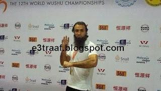 هشام عبد الحميد ثانى لاعب يرفع علامة رابعه فى الكونغ فو , بطولة كاس العالم للكونغ فو بماليزيا