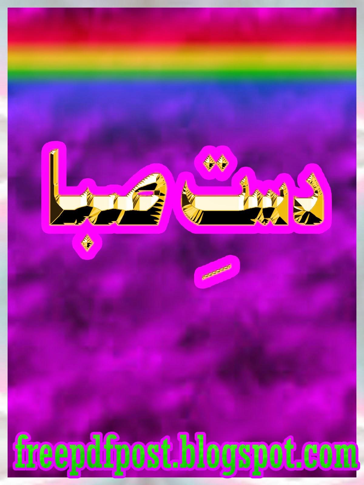 http://www.mediafire.com/view/jogcb25pe1z772a/Dasht-e-Saba_by_Faiz_Ahmed_Faiz.pdf