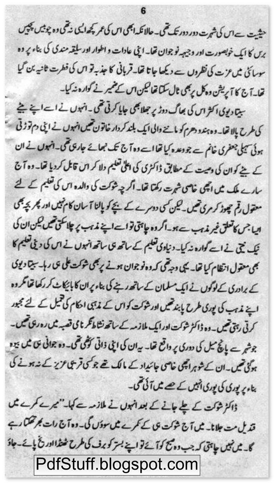 Sample page of Jasoosi Dunya Volume 1 of Faridi Series by Ibne Safi