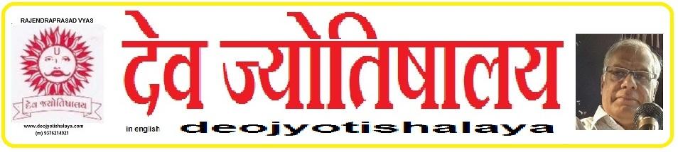 देव ज्योतिषालय deojyotishalaya.com