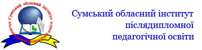 Сумський ОІППО
