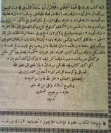 LUQATUL AL-AJLAN BAGI SYEIKH AHMAD AL-FATANI