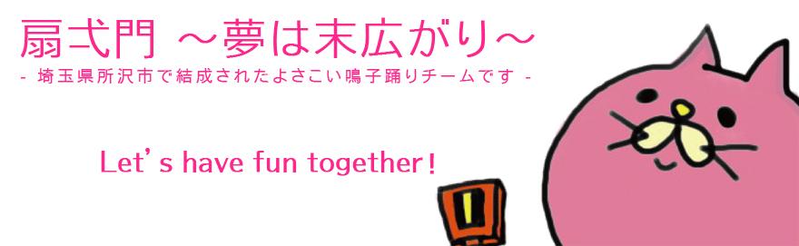 所沢よさこいチーム・扇弌門~夢は末広がり~