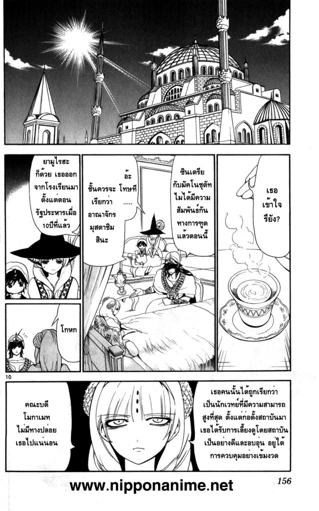 Magi the Labyrinth of Magic 117 TH ความสังหรณ์ใจในการเดินทางครั้งใหม่  หน้า 9