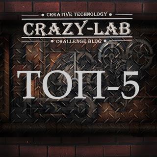 Я в ТОП у Crazy Lab