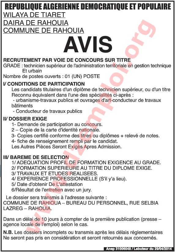 إعلان مسابقة توظيف في بلدية الرحوية دائرة الرحوية ولاية تيارت أفريل 2014 tiaret.jpg