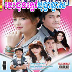 [ Movies ] Besdong Kdav Bopha Chhnas - Khmer Movies, Thai - Khmer, Series Movies