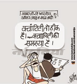 poverty cartoon, common man cartoon