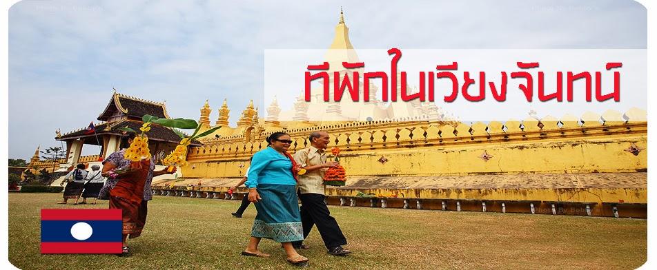 แนะนำที่พักในเมืองเวียงจันทน์