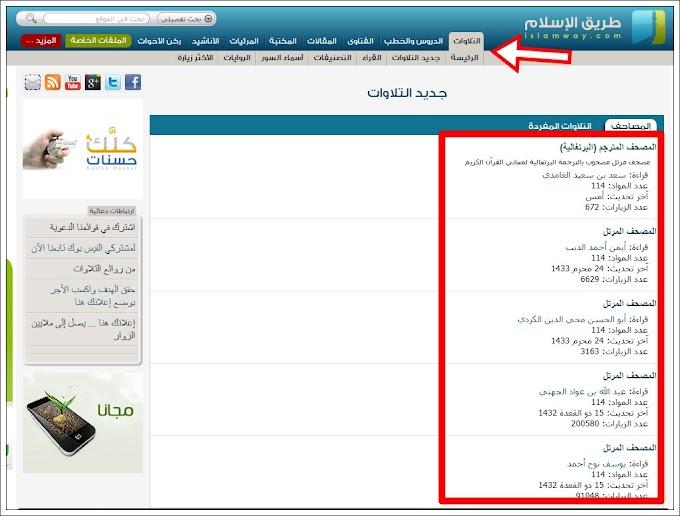 Download MP3 Al-Quran Dari Islamway.Com 1