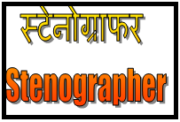 steno jobs courses employment salary vacancy of stenographers in india