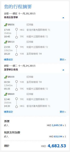 長榮航空香港出發溫哥華 HK$4,683(連稅)