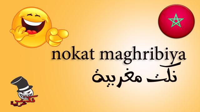 nokat maghribiya darija zwina bzaf 2018 nokat+maghribiya.jpg