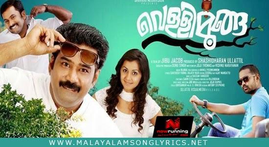 Punchiri Kannulla Lyrics ( Abhaya Naadha Lyrics ) - Vellimoonga Malayalam Movie Song Lyrics