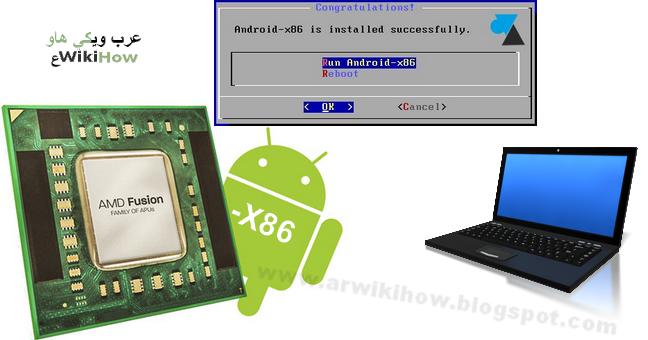 تحويل الحاسوب إلى تابليت بواسطة برنامج اندرويد إكس 86، android-x86، طريقة تحويل الحاسوب إلى تابليت