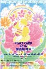 PEACE CARD 2016 関西展の風景↓