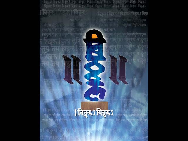 God Vitthal Still,Photo,Image,Wallpaper,Picture