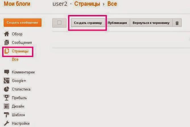 Создание статической страницы в Blogger