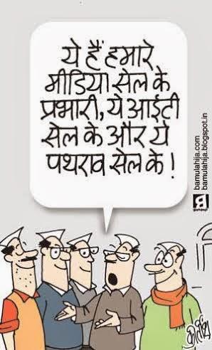arvind kejriwal cartoon, AAP party cartoon, aam aadmi party cartoon, election 2014 cartoons, cartoons on politics, indian political cartoon