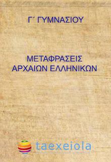 Μεταφρασεις Αρχαιων Γ Γυμνασίου