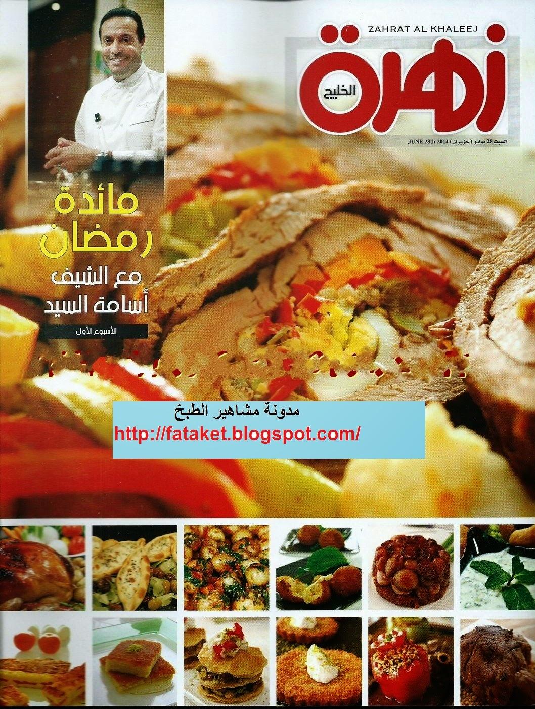 مجلة مائدة رمضان للشيف أسامة أطيب (( وصفات وكيفيات رائعة )) admin1725500658.jpg