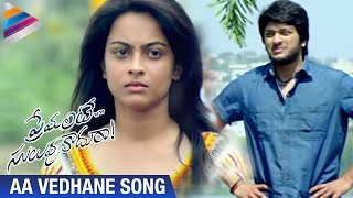 Premante Suluvu Kadura Telugu Movie _ Aa Vedhane Video Song _ Rajiv Saluri _ Simmi Das