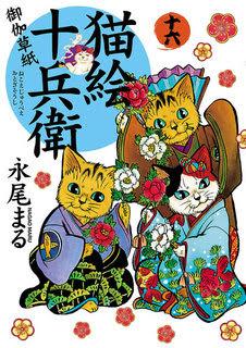 [永尾まる] 猫絵十兵衛 ~御伽草紙~ 第01-16巻