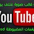 حجم او قالب صورة غلاف يوتيوب  بالقياسات المضبوطة psd