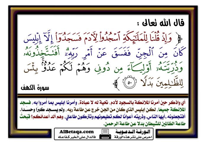 تفسير آيات منتقاة القرآن الكريم tafseer0023.jpg